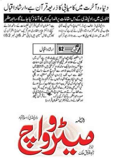 Minhaj-ul-Quran  Print Media Coverage DAILY METROWATCG BACK PAGE