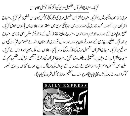 Pakistan Awami Tehreek  Print Media Coverage DAILY EXPRESS PAGE-04