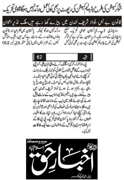 Pakistan Awami Tehreek  Print Media Coverage DAILY AKHBAR E HA QPAGE-02