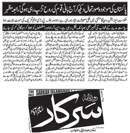 Pakistan Awami Tehreek  Print Media Coverage DAILY SARKAR PAGE -02