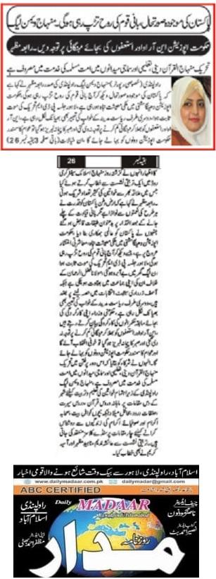 Pakistan Awami Tehreek  Print Media Coverage DAILY MADAR PAGE-02