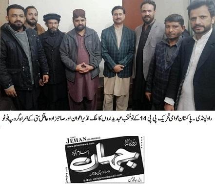 Pakistan Awami Tehreek  Print Media Coverage DAILY JAHAN BACK PAGE