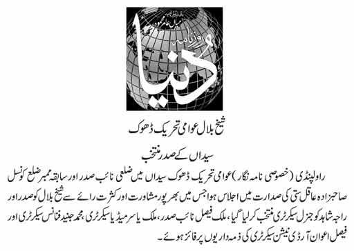 Pakistan Awami Tehreek  Print Media Coverage DAILY DUNYA PAGE-02
