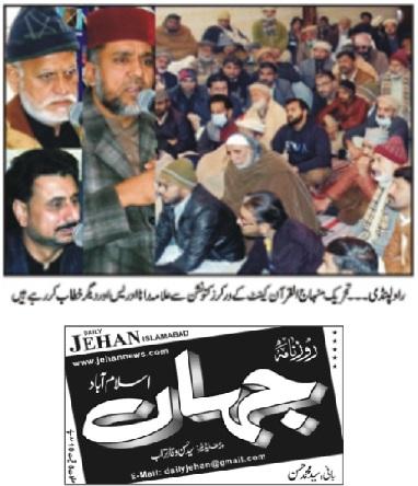 Minhaj-ul-Quran  Print Media CoverageDAILY JAHAN BACK PAGE