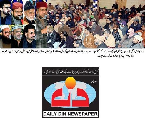 Mustafavi Student Movement Print Media Coverage DAILY DIN PAGE-02