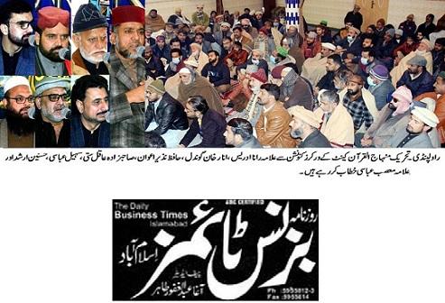 Pakistan Awami Tehreek  Print Media Coverage DAILY BUSINESS TIMES PAGE-02