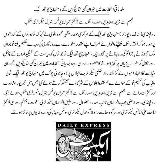 Minhaj-ul-Quran  Print Media Coverage DAILY EXPRESS PAGE-02