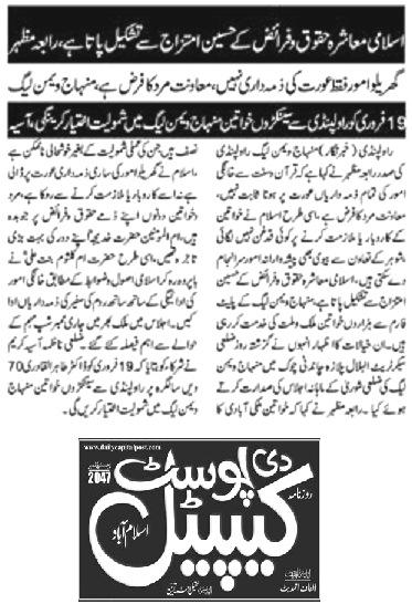 Pakistan Awami Tehreek  Print Media Coverage DAILY PAKISTAN POST PAGE-02