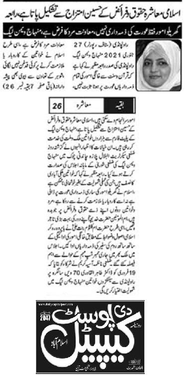 Pakistan Awami Tehreek  Print Media Coverage DAILY THE CAPITAL POST BACK PAGE