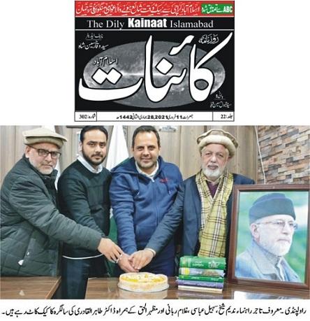 Pakistan Awami Tehreek  Print Media Coverage DAILY KAINAAT PAGE-02