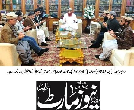 Pakistan Awami Tehreek  Print Media Coverage DAILY NEWS MART PAGE-02