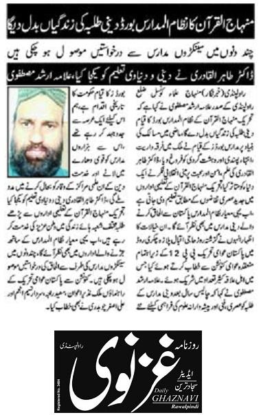 Pakistan Awami Tehreek  Print Media Coverage DAILY GHAZNAVI 2