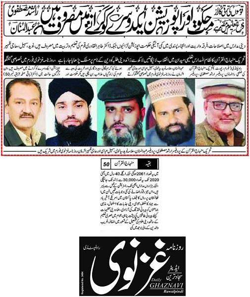 Pakistan Awami Tehreek  Print Media Coverage EPAPERDAILY GHAZNAVI BACK PAGE