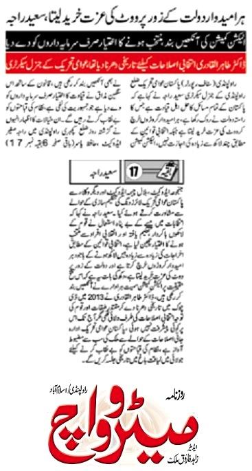 Pakistan Awami Tehreek  Print Media Coverage DAILY METROWATCH BACK APGE