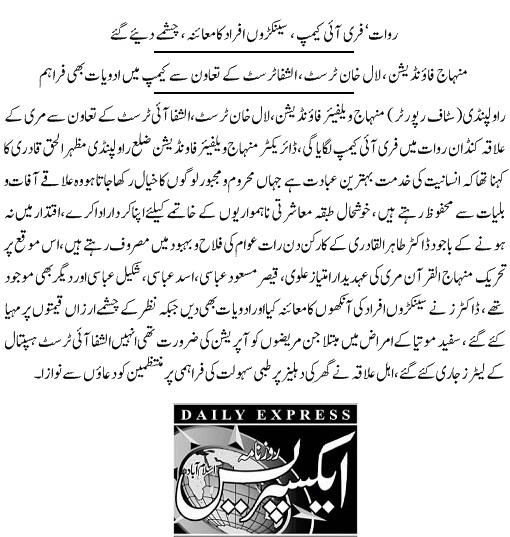 Pakistan Awami Tehreek  Print Media Coverage DAILY EXPRESS PAGE-02
