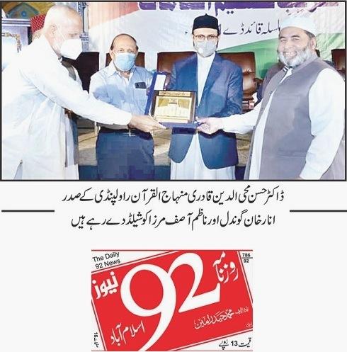 تحریک منہاج القرآن Minhaj-ul-Quran  Print Media Coverage پرنٹ میڈیا کوریج DAILY 92 NEWS PAGE-02