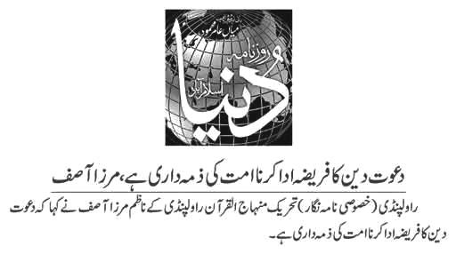 تحریک منہاج القرآن Minhaj-ul-Quran  Print Media Coverage پرنٹ میڈیا کوریج DAILY DUNYA PAGE-07