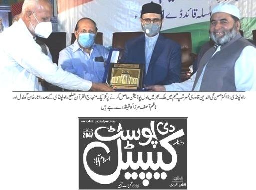 تحریک منہاج القرآن Minhaj-ul-Quran  Print Media Coverage پرنٹ میڈیا کوریج DAILY THE CAPITAL POST PAGE-02