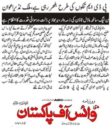 Pakistan Awami Tehreek  Print Media Coverage DAILY VOICE OF PAKSITAN PAGE-02