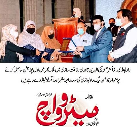 Minhaj-ul-Quran  Print Media Coverage DAILY METROWATCH BACK PAGE