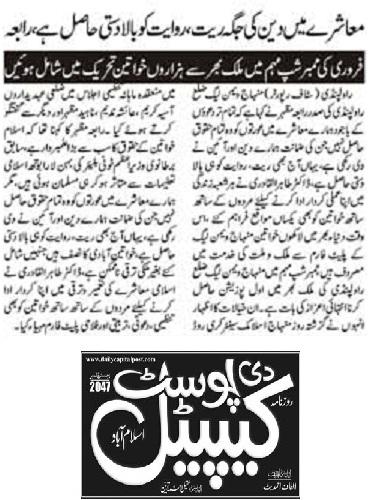 Minhaj-ul-Quran  Print Media Coverage DAILY THE CAPITAL POST PAGE-02