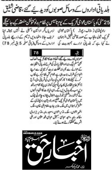 Minhaj-ul-Quran  Print Media Coverage DAILY AKHBAR E HA QPAGE-02