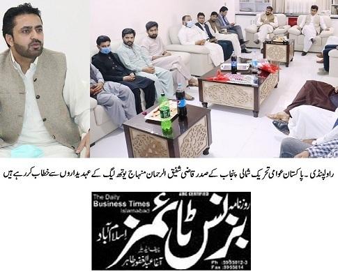 Minhaj-ul-Quran  Print Media Coverage DAILY BUSINESS TIMES PAGE-02