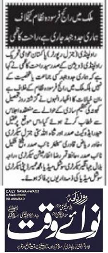 Pakistan Awami Tehreek  Print Media Coverage DAILY NAWA I WAQT PAGE-07