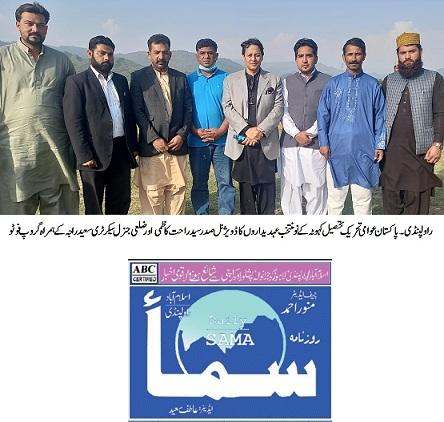 Pakistan Awami Tehreek  Print Media Coverage DAILY SAMA PAGE-05
