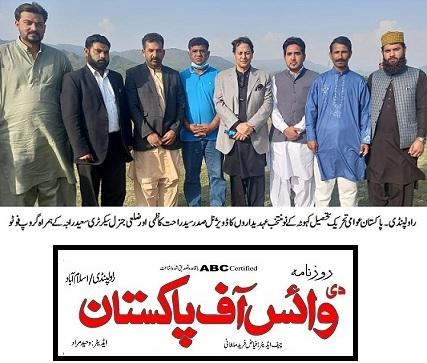 Pakistan Awami Tehreek  Print Media Coverage DAILY VOICE OF PAKISTAN  PAGE-05