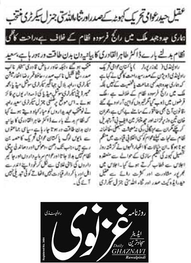 Minhaj-ul-Quran  Print Media CoverageDAILY GHAZNAVI PAGE-02