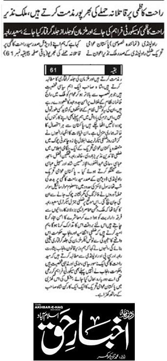 Mustafavi Student Movement Print Media Coverage DAILY AKHBAR E HAQ PAGE-02