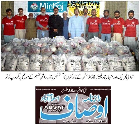 Pakistan Awami Tehreek  Print Media Coverage DAILY AUSAF PAGE-05