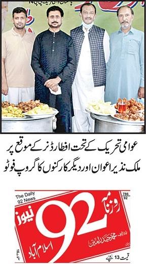 Pakistan Awami Tehreek  Print Media Coverage DAILY 92 NEWS PAGE-02