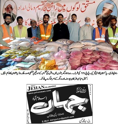 Minhaj-ul-Quran  Print Media CoverageDAILY JAHAN PAGE-02