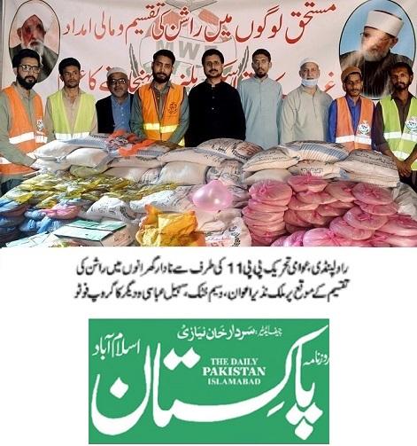 Pakistan Awami Tehreek  Print Media Coverage DAILY PAKISTAN IBA PAGE-02