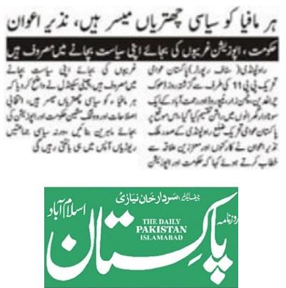 تحریک منہاج القرآن Minhaj-ul-Quran  Print Media Coverage پرنٹ میڈیا کوریج DAILY PAKISTAN IBA PAGE-02