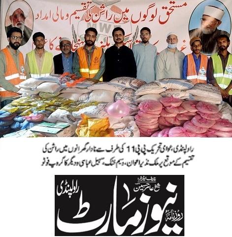 Minhaj-ul-Quran  Print Media CoverageDAILY NEWS MART BACK PAGE