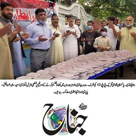 تحریک منہاج القرآن Minhaj-ul-Quran  Print Media Coverage پرنٹ میڈیا کوریج DAILY JINNAH PAGE-02
