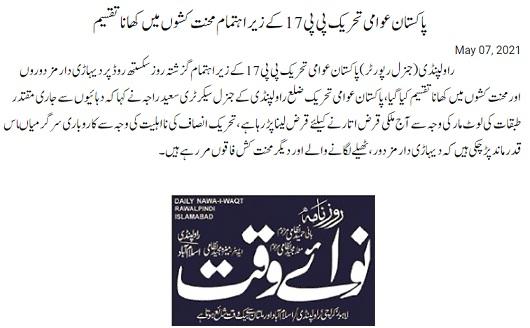 Pakistan Awami Tehreek  Print Media Coverage DAILY NAWA I WAQT PAGE-08