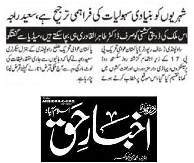 Minhaj-ul-Quran  Print Media Coverage DAILY AKHBAR E HAQ PAGE-02