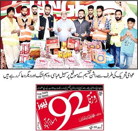 Minhaj-ul-Quran  Print Media Coverage DAILY 92 NEWS PAGE-07