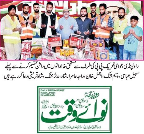 Pakistan Awami Tehreek  Print Media Coverage DAILY NAWA I WAQT  PAGE-02