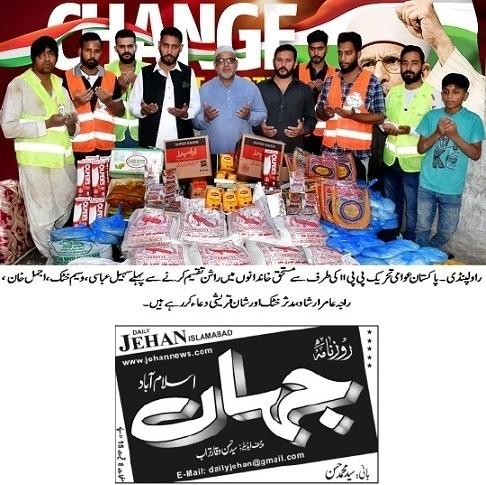 Minhaj-ul-Quran  Print Media Coverage DAILY JAHAN PAGE-02