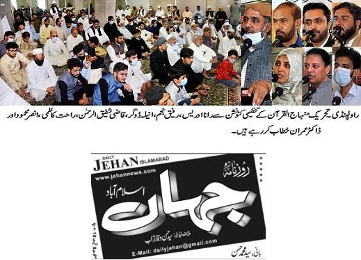 Pakistan Awami Tehreek  Print Media Coverage DAILY JAHAN PAGE-02