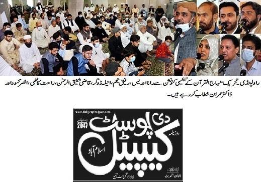 Pakistan Awami Tehreek  Print Media Coverage DAILY THE CAPITAL POST PAGE-02
