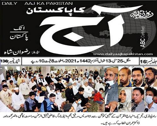 Pakistan Awami Tehreek  Print Media Coverage DAILY AAJ PAGE-02