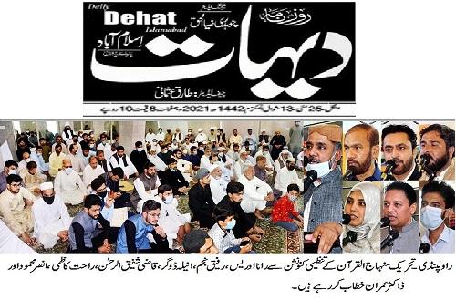 Pakistan Awami Tehreek  Print Media Coverage DAILY DEHAT PAGE-02