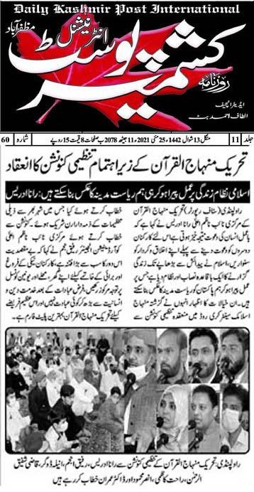 Pakistan Awami Tehreek  Print Media Coverage DAILY KASHMIR POST PAGE-02