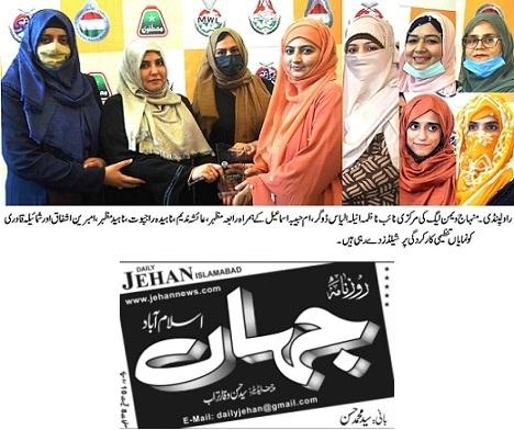 Pakistan Awami Tehreek  Print Media Coverage DAILY JEHAN PAHE-02